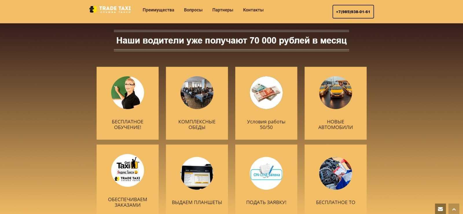 Элемент главной страницы сайта службы такси