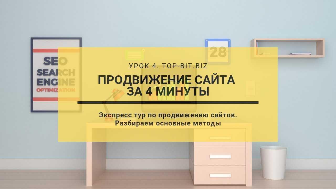 Видео уроки по продвижение сайта русскоязычная программа создание сайтов
