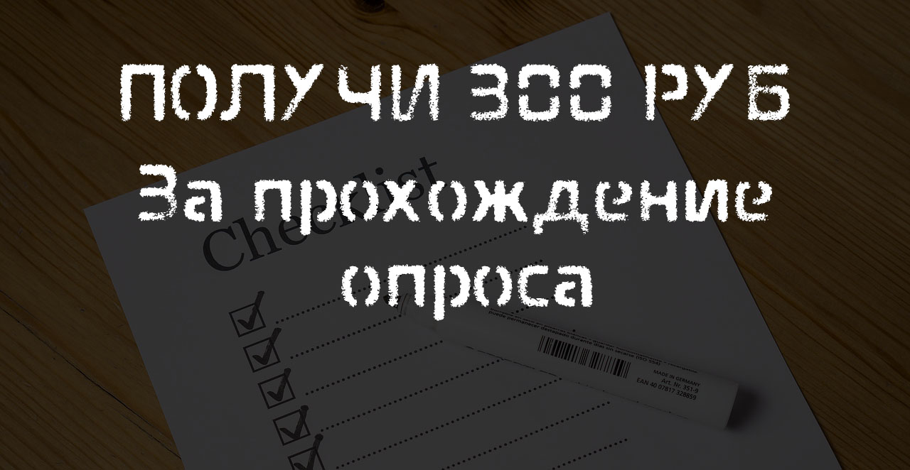 300 руб за опрос