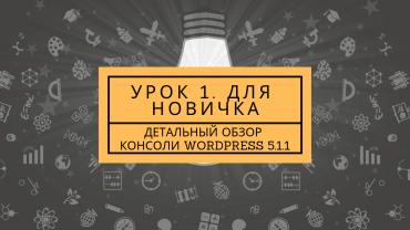 Урок 1 для новичка. Обзор Wordpress 5.1.1