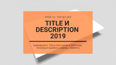 Правильные Title и Description в 2019 году