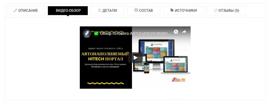 Видео обзор в описании к готовому сайту