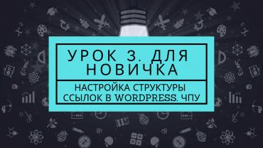настройка структуры ссылок и ЧПУ на Wordpress