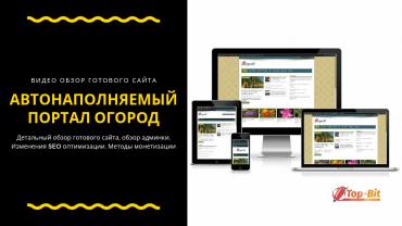 Видео обзор сайта Огород