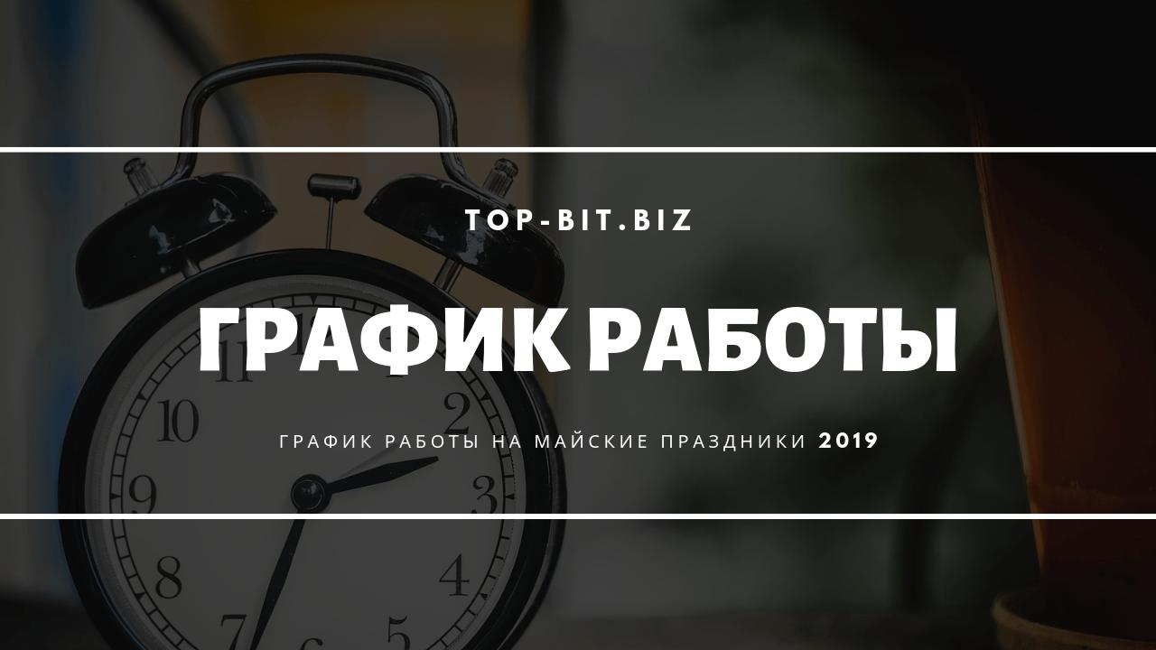 График работы на майские праздники 2019 Top-Bit.biz
