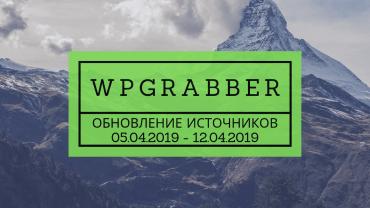 Обновление источников атвонаполнение за период с 05.04.2019 до 12.04.2019