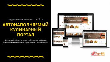обложка на видео обзор кулинарного портала