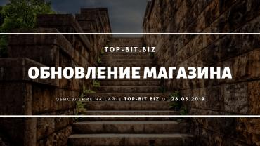 Обновление на Top-Bit за 28.05.2019