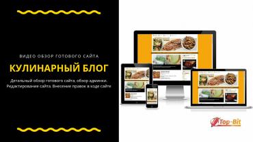 Видео обзор кулинарного блога