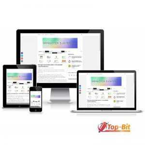 Купить Автонаполняемый сайт о Заработке в интернете