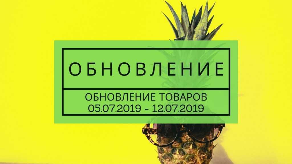 Обновление 12.07.2019 в магазине Top-Bit