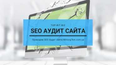 SEO Аудит сайта клиента