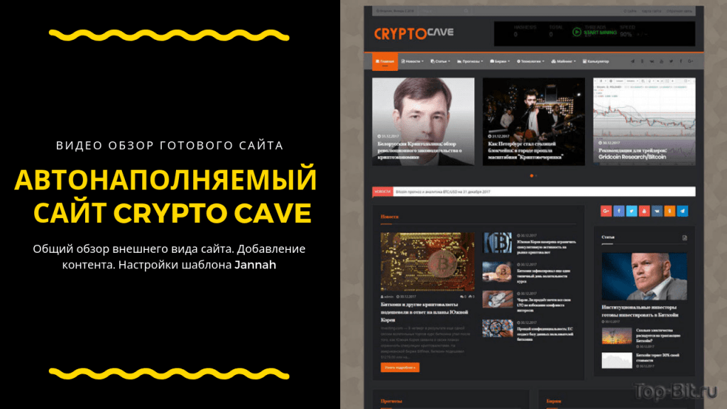 Видео обзор Криптовалютного сайта