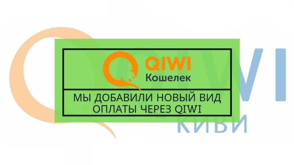 Оплата qiwi в магазине Top-Bit