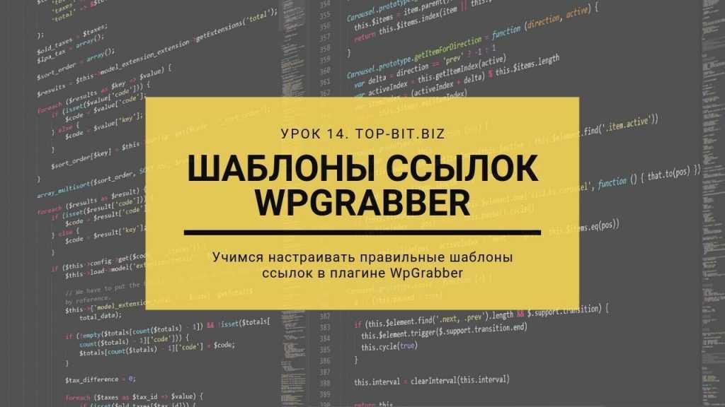 Настройка шаблонов ссылок Wpgrabber