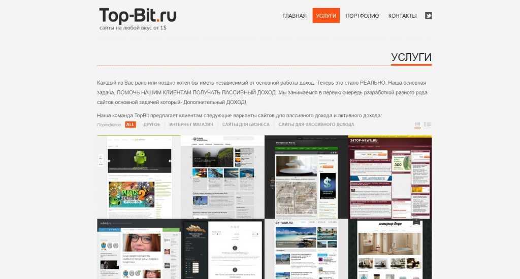 Магазин Top-Bit 2014