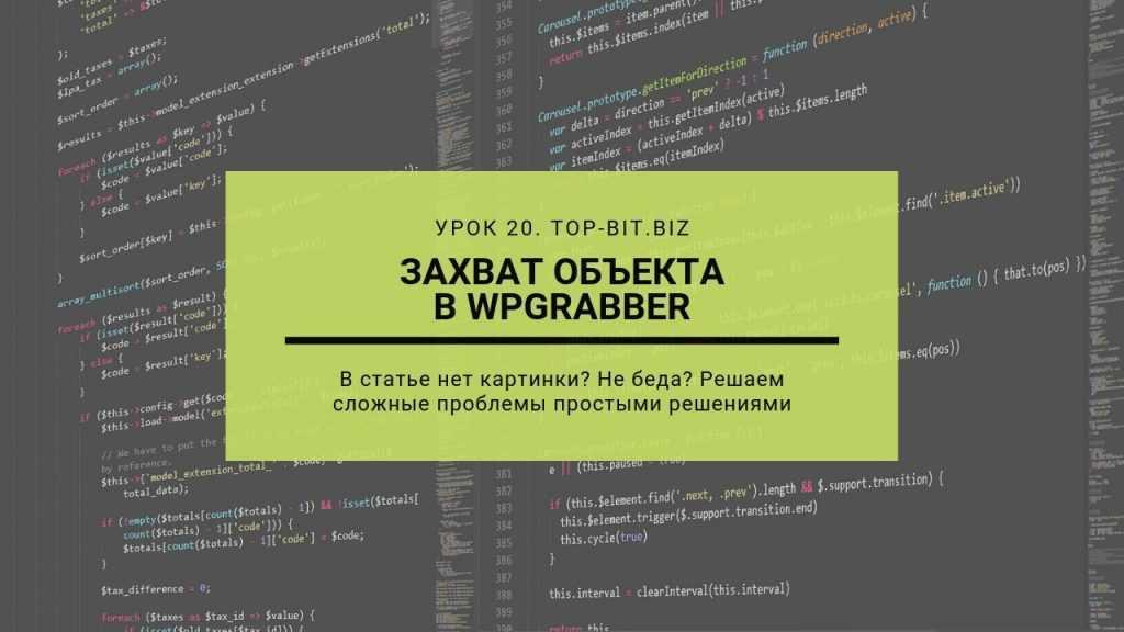 Урока 20. Захват объекта в WpGrabber