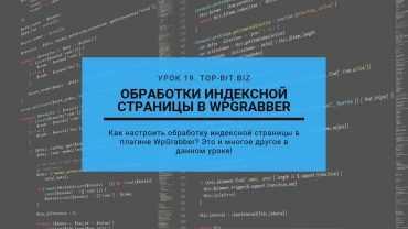 Урок 19 обработка индексной страницы wpgrabber