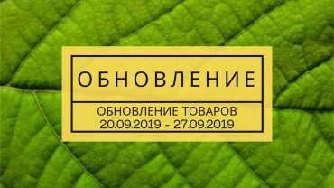 Обновление товара за 27.09.2019