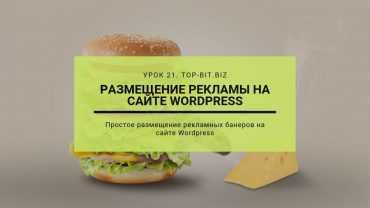 размещение рекламы на сайте Wordpress