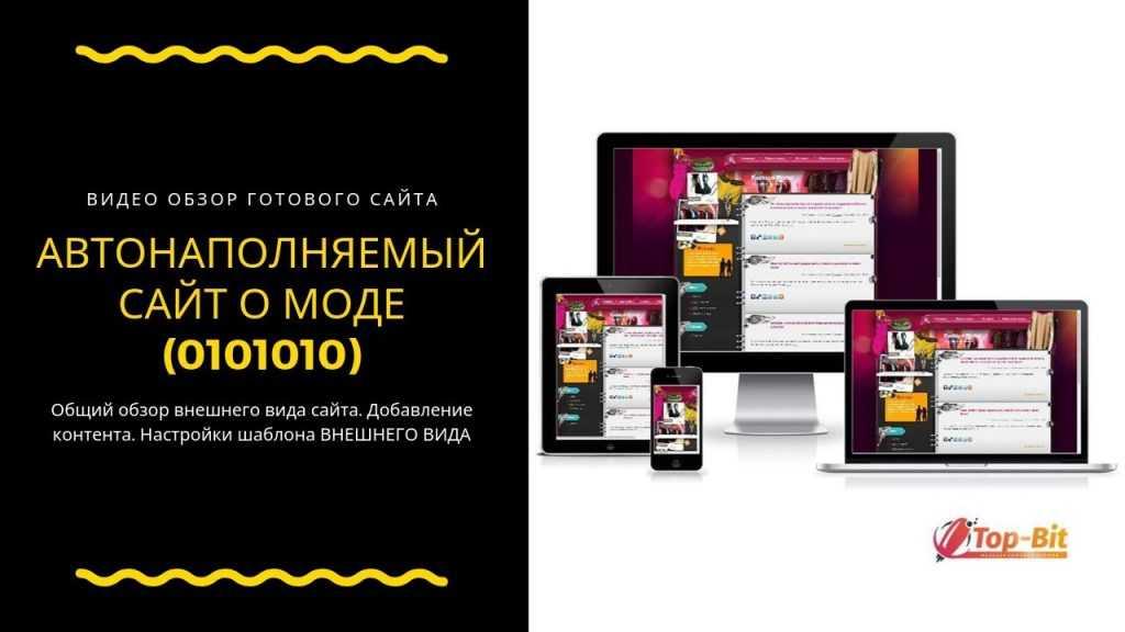 АВТОНАПОЛНЯЕМЫЙ САЙТ О МОДЕ (0101010)