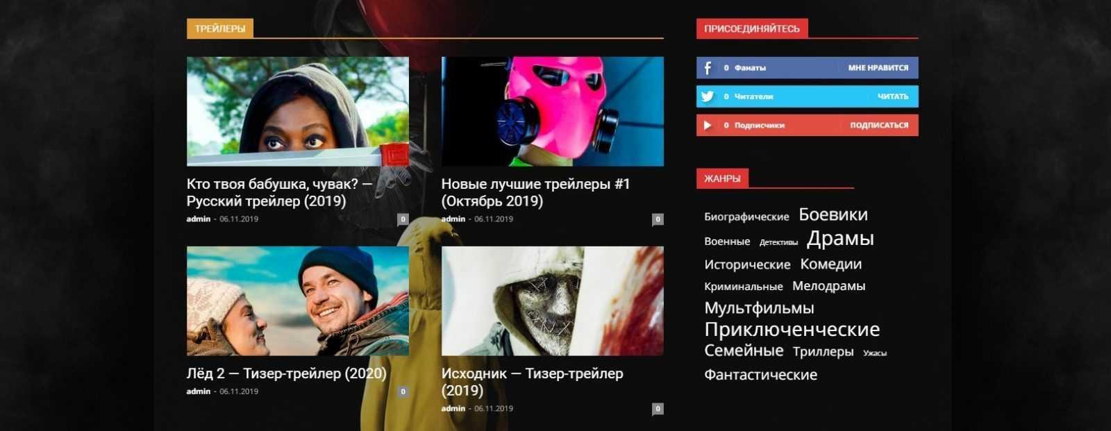 Автонаполняемый сайт Линия кино трейлеры