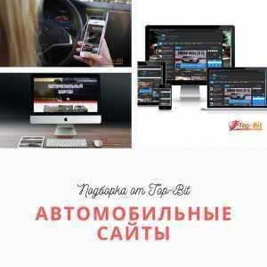 Автомобильные сайты