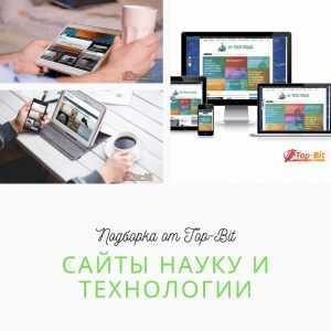 Сайты про технологии