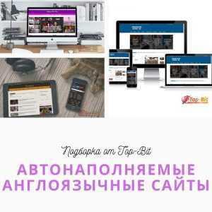 Автонаполняемые Англоязычные сайты