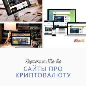 Сайты про Криптовалюту