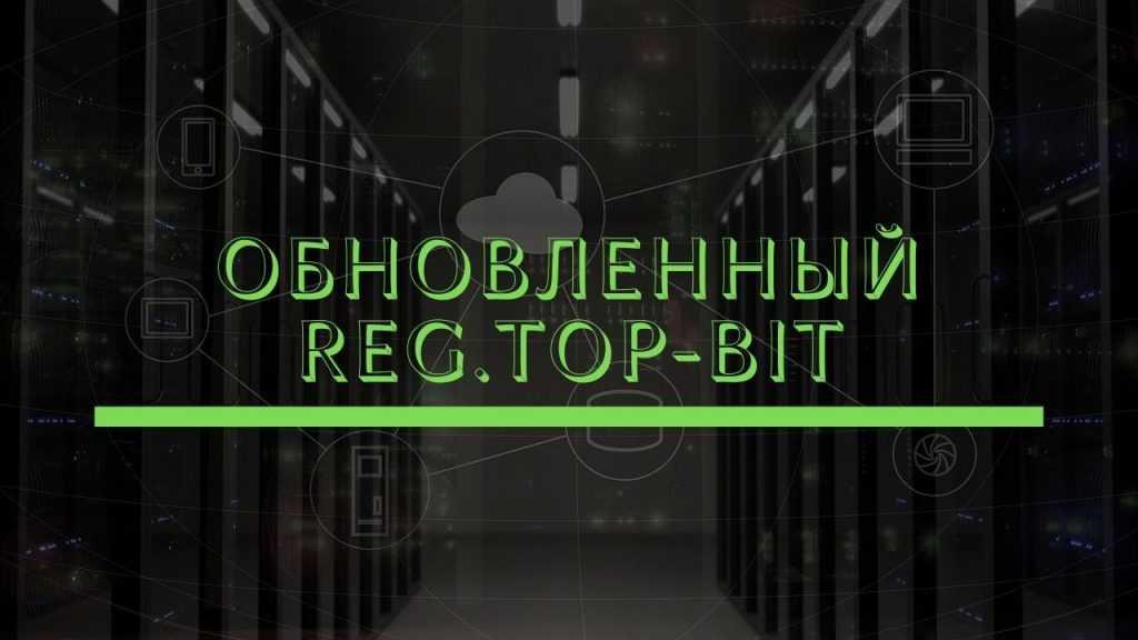 Обновленный reg.top-bit.biz