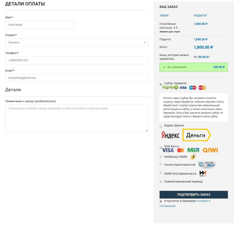 Оплата на Top-Bit