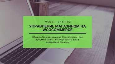Управление магазином на woocommerce