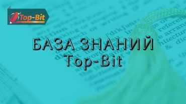 База знаний Top-Bit