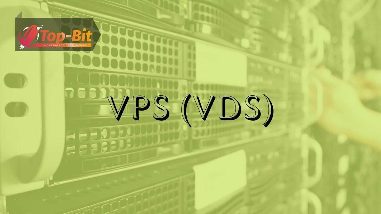 Что такое VPS (VDS)