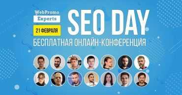 Конференция SEO Day