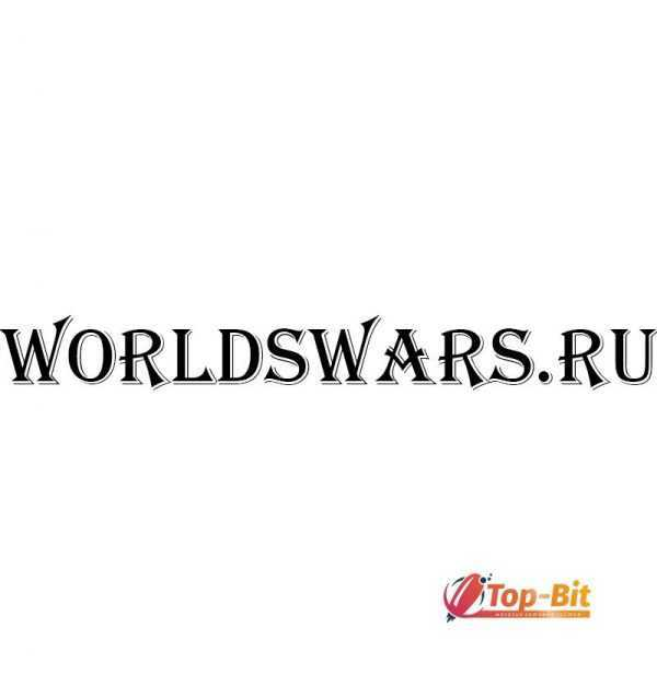 Купить трастовый домен Worldswars.ru