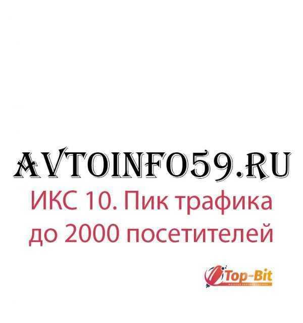 Купить домен с икс и трафиком avtoinfo59.ru