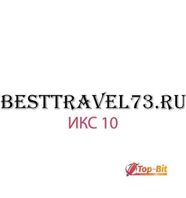 Купить домен с ИКС и трафиком besttravel73.ru