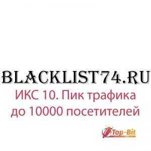 Купить домен с ИКС и трафиком blacklist74.ru