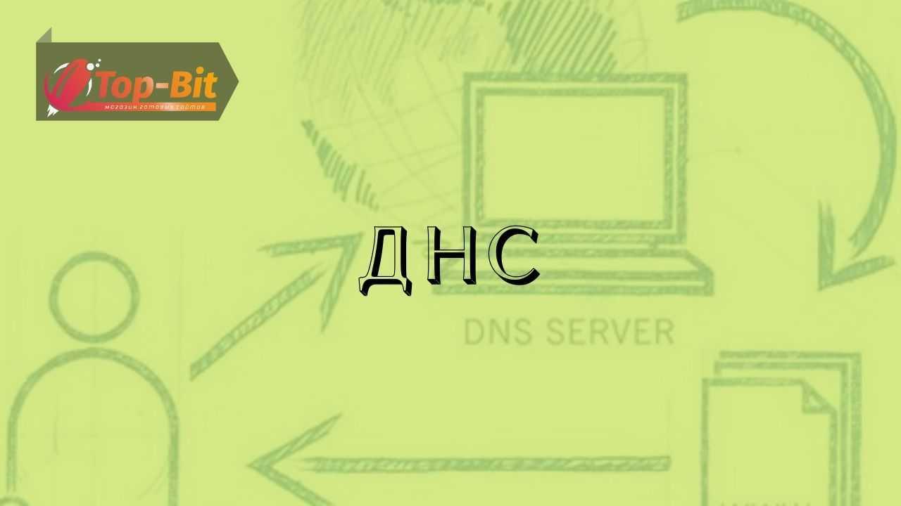 Что такое DNS (ДНС)
