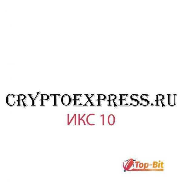 Купить домен с ИКС cryptoexpress.ru