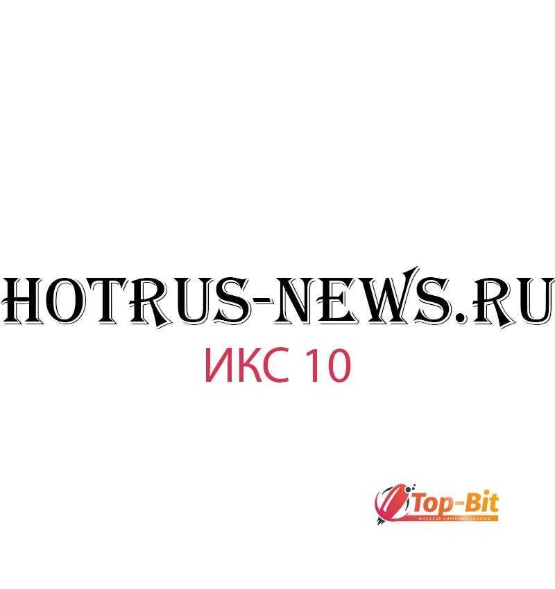 Купить домен с ИКС hotrus-news.ru
