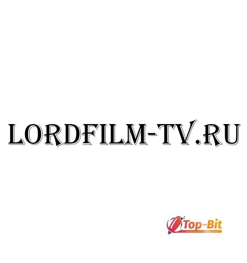 Купить трастовый домен lordfilm-tv.ru