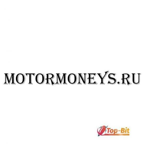 Купить трастовый домен motormoneys.ru