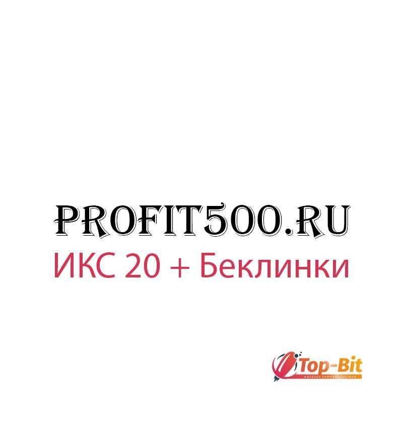 Купить домен с ИКС 20 и трафиком profit500.ru
