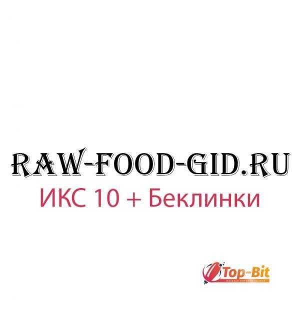 Купить домен с ИКс и трафиком raw-food-gid.ru