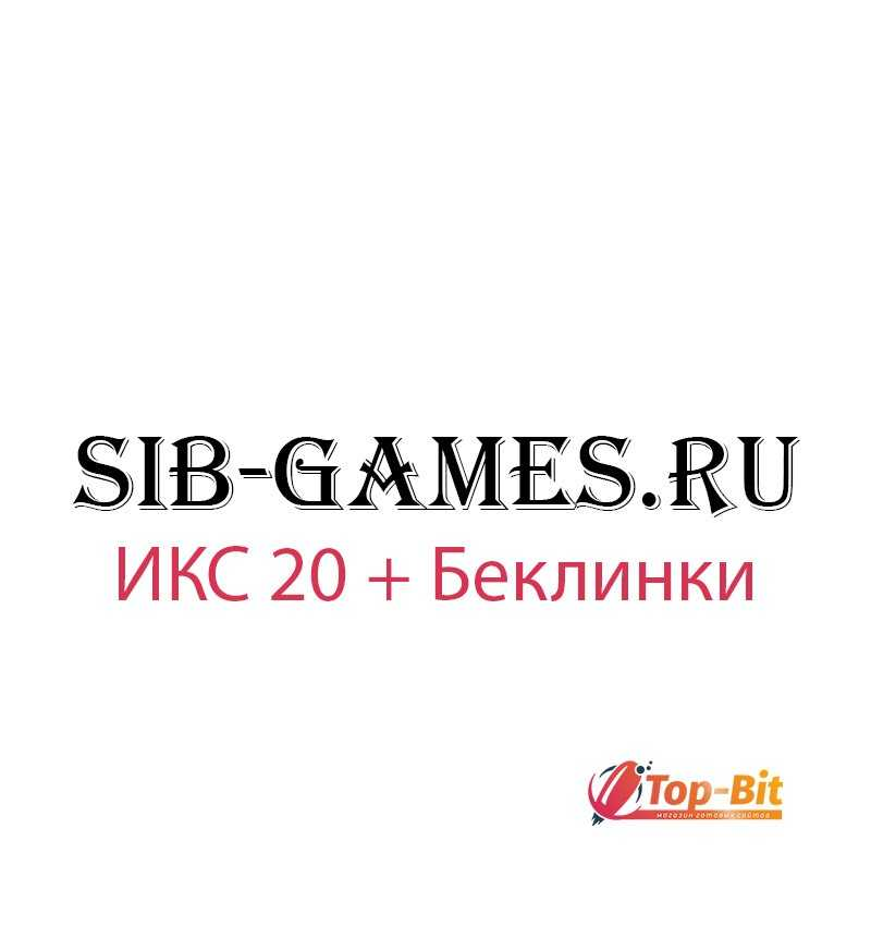 Купить домен с ИКС 20 и трафиком sib-games.ru