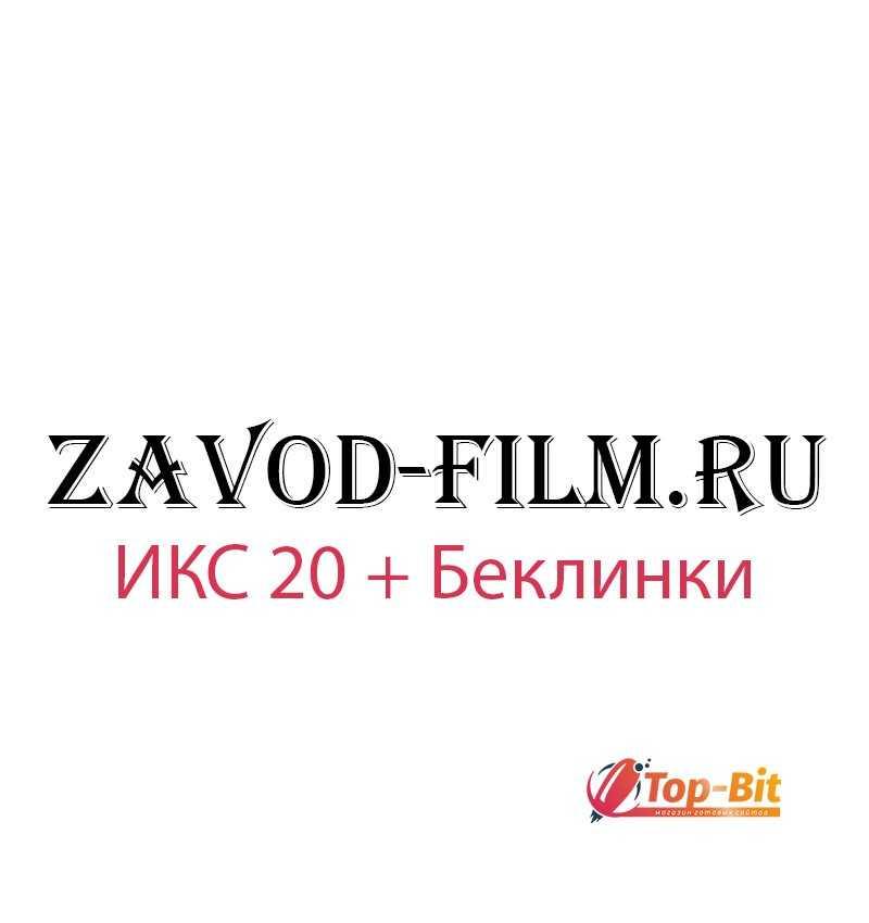 Купить домен с ИКС 20 и трафиком zavod-film.ru