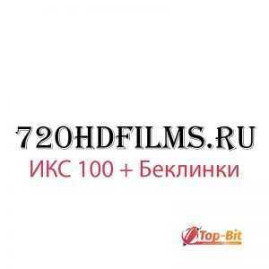 Купить домен с ИКС 100 720hdfilms.ru